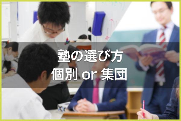 私立中高一貫校生の英語・数学の個別指導塾、集団塾の選び方