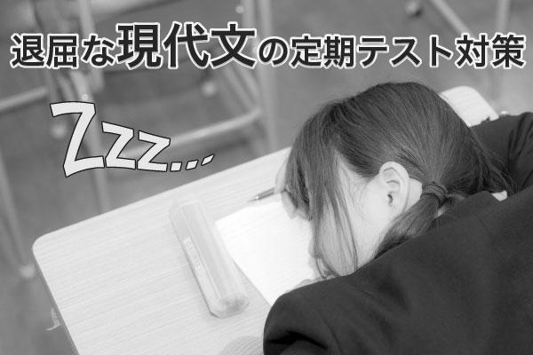 現代文定期テストの勉強法