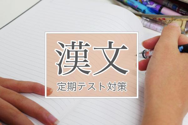 漢文の勉強法で定期テスト対策