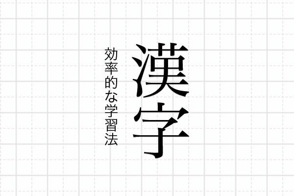 漢字練習の効率的な方法!