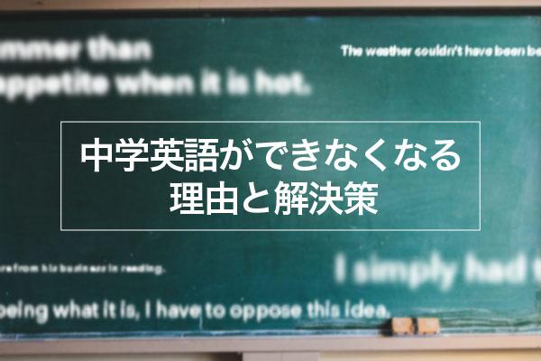 中学英語ができなくなってしまう理由とは
