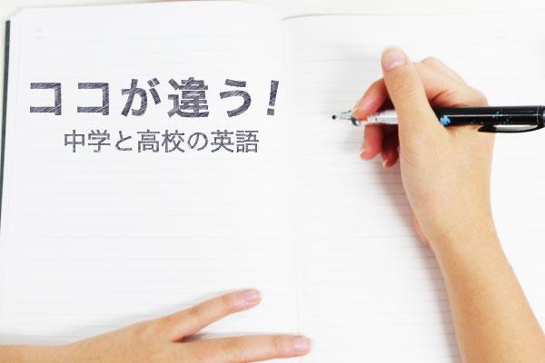 中学英語と高校英語はここが違う!