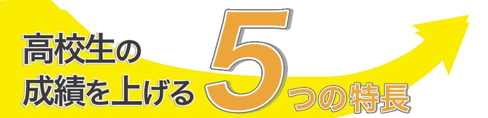 当塾の5つの特長