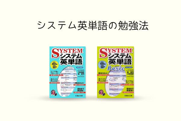 システム英単語勉強法