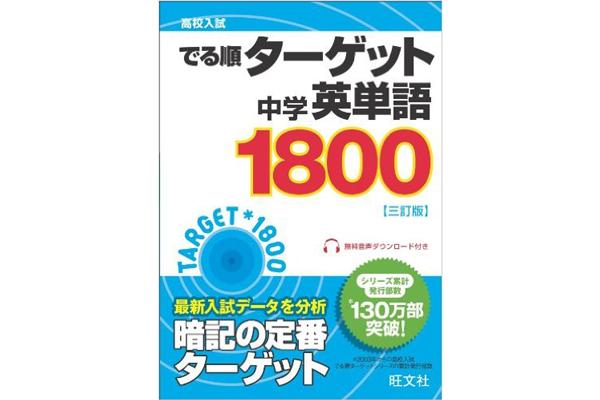 ターゲット1800の勉強法