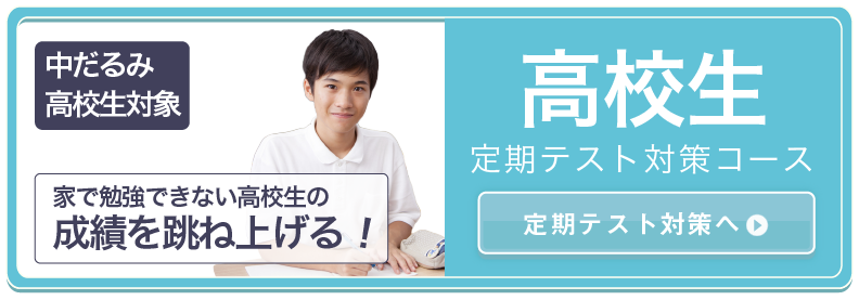 sp高校1〜3年生対象コース