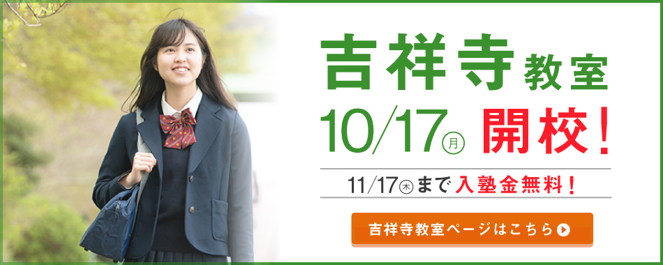 kichijoji-topfv0928