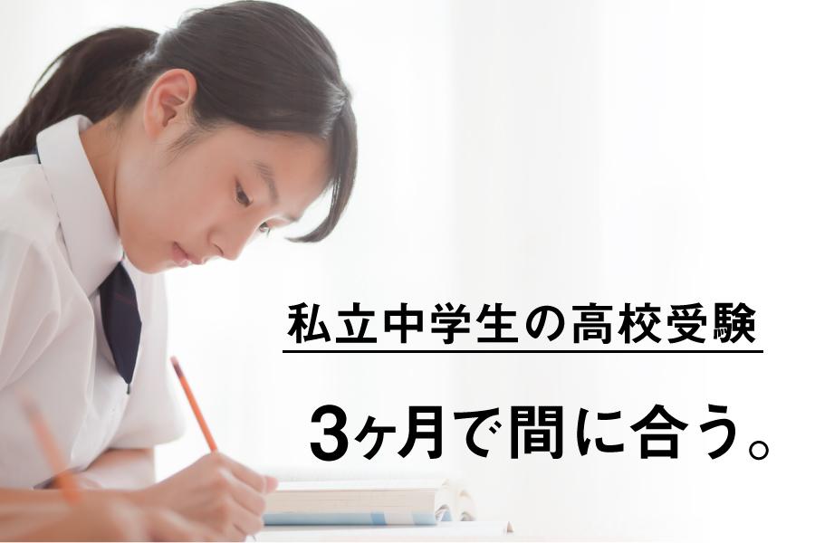 私立中学生の高校受験