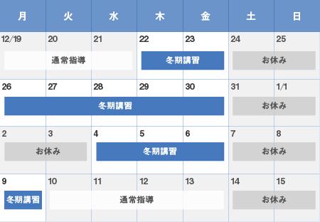 2016冬期講習日程
