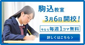 駒込教室新規開校