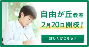 個別指導塾WAYS 自由が丘教室 2月20日開校