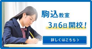 個別指導塾WAYS 駒込教室 3月6日開校