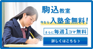 個別指導塾WAYS 駒込教室 入塾金無料