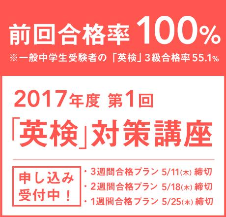 【前回合格率100%】2017年度第1回英検対策講座