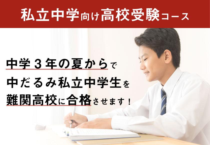 中3夏からで中だるみ私立中学生を難関高校に合格させます!