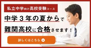 夏から始める私立中学3年生向け高校受験コース