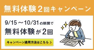 9/15~10/31の期間で無料体験指導が2回受けれるキャンペーン中