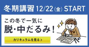 冬期講習12/22(金)スタート