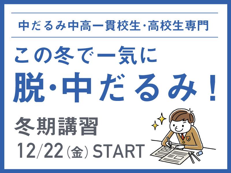 中高一貫校生・高校生の冬期講習