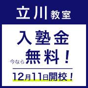 立川教室の紹介