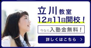 立川教室12月11日開校!
