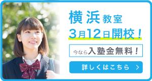 横浜教室3月12日から新規開校!今なら入塾金無料!