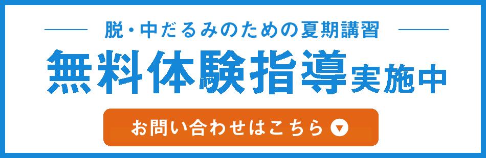 中高一貫校生・高校生の夏期講習sp