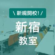 新宿教室の風景