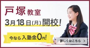 新規開校 戸塚教室