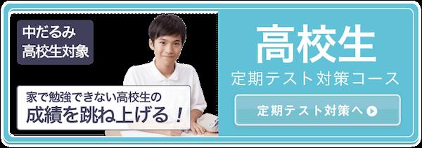 高校生定期テスト対策コース