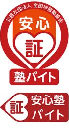 安心塾バイトロゴ