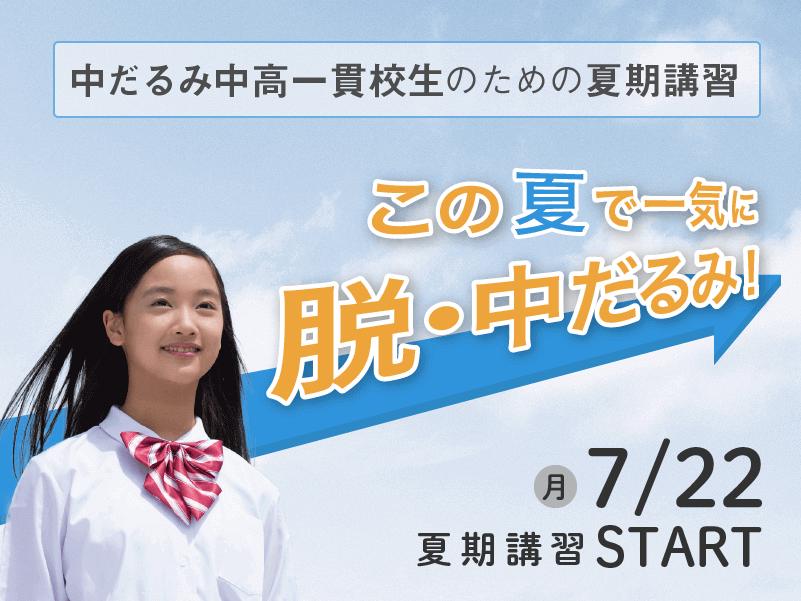 中高一貫校生・高校生の夏期講習