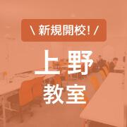 上野教室の風景