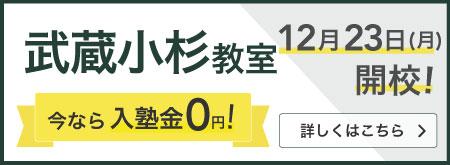 新規開校 武蔵小杉教室