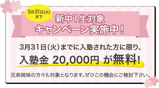 2018年3月31日まで新中1生対象入塾金無料キャンペーン実施中!