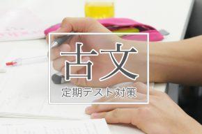 中高一貫校中学生・高校生のための古文勉強法【定期テスト対策】